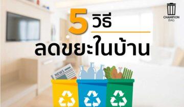 5 วิธีลดขยะในบ้าน